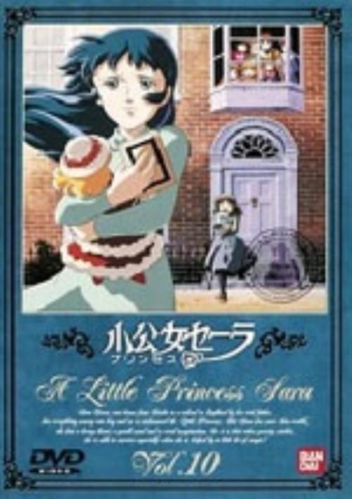 【中古】10.小公女(プリンセス)セーラ 【DVD】/島本須美