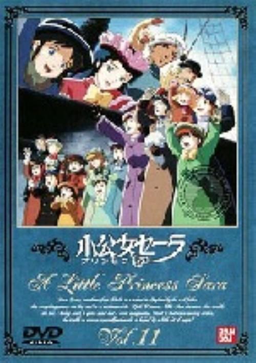 【中古】11.小公女(プリンセス)セーラ (完) 【DVD】/島本須美