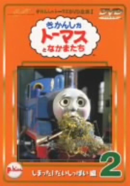 【中古】2.きかんしゃトーマスDVD全集1 しまった!だ… 【DVD】