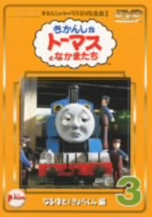 【中古】3.きかんしゃトーマスDVD全集1 なるほど!き… 【DVD】