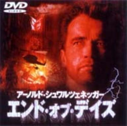 【中古】エンド・オブ・デイズ 【DVD】/アーノルド・シュワルツェネッガー