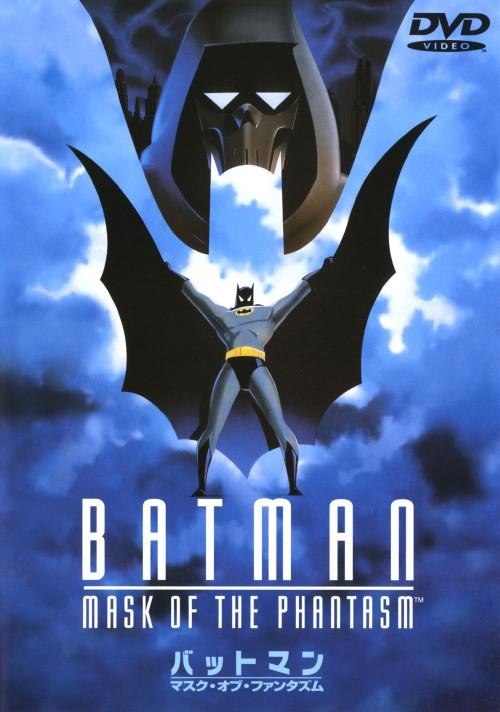 【中古】バットマン マスク・オブ・ファンタズム (アニメ) 【DVD】/ケビン・コンロイ