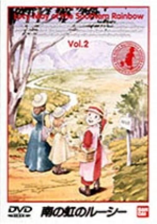 【中古】2.南の虹のルーシー 【DVD】
