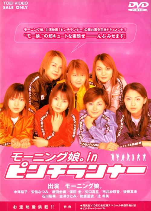 【中古】モーニング娘。in ピンチランナー 【DVD】