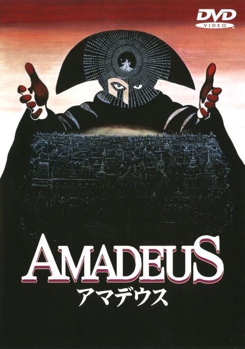 【中古】限)アマデウス 【DVD】/F・マーリー・エイブラハム
