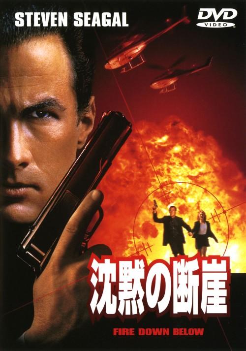 【中古】初限)沈黙の断崖 【DVD】/スティーヴン・セガール