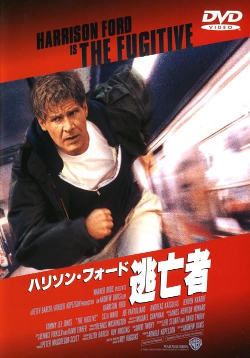 【中古】限)逃亡者 (1993) 【DVD】/ハリソン・フォード