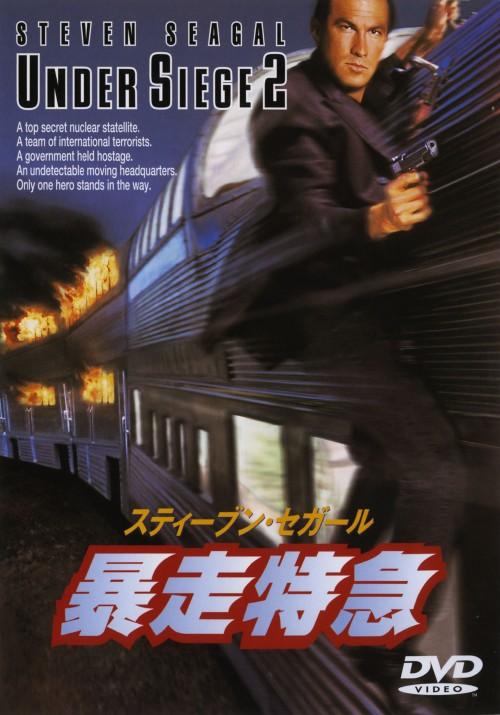 【中古】初限)暴走特急 【DVD】/スティーヴン・セガール