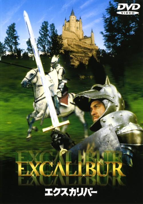 【中古】期限)エクスカリバー (1981) 【DVD】/ナイジェル・テリー