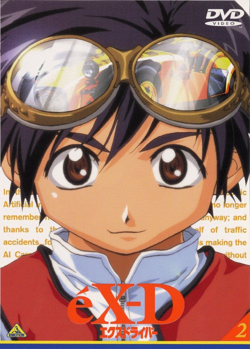 【中古】2.エクスドライバー 【DVD】/浅田葉子