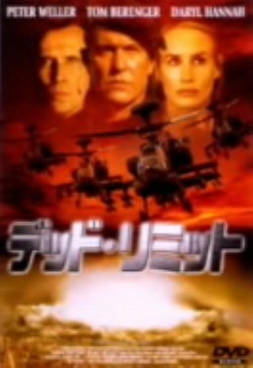 【中古】デッド・リミット 【DVD】/トム・ベレンジャー