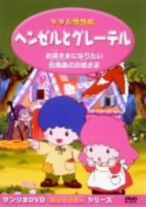 【中古】キキとララのヘンゼルとグレーテ/お姫さまになりた… 【DVD】/戸田恵子