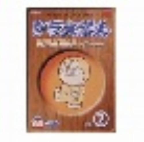 【中古】2.ドラえもんコレクション 【DVD】/大山のぶ代