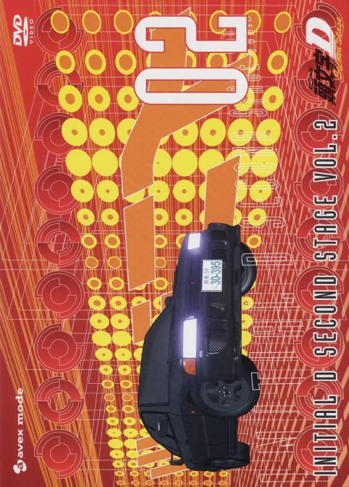 【中古】2.頭文字D 2nd Stage 【DVD】/三木眞一郎