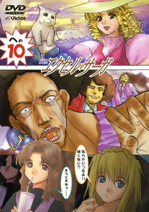 【中古】10.エクセルサーガ 【DVD】/三石琴乃