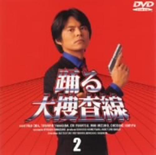 【中古】2.踊る大捜査線 【DVD】/織田裕二
