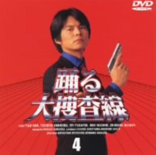 【中古】4.踊る大捜査線 【DVD】/織田裕二