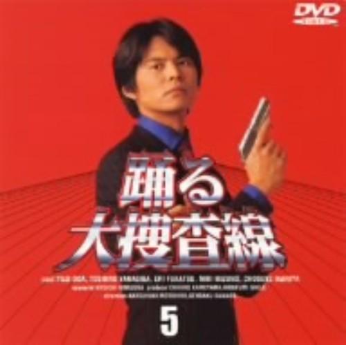 【中古】5.踊る大捜査線 【DVD】/織田裕二