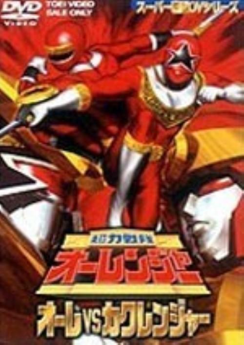 【中古】超力戦隊オーレンジャー オーレvsカクレンジャー 【DVD】/宍戸勝