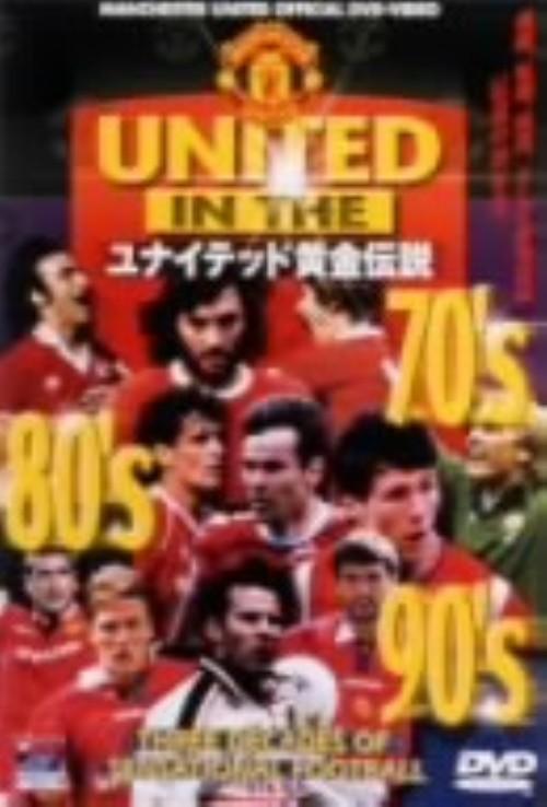 【中古】ザ・ヒストリー・オブ・マンチェスターユナイテッド70′s-90′s 【DVD】