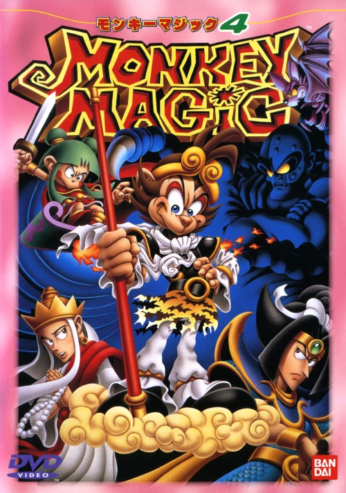 【中古】4.MONKEY MAGIC 【DVD】