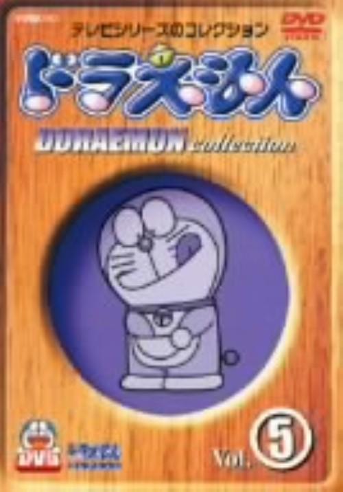 【中古】5.ドラえもんコレクション 【DVD】/大山のぶ代