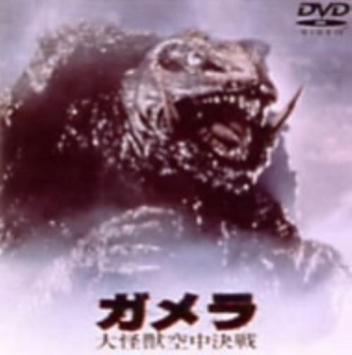 【中古】ガメラ 大怪獣空中決戦 【DVD】/伊原剛志