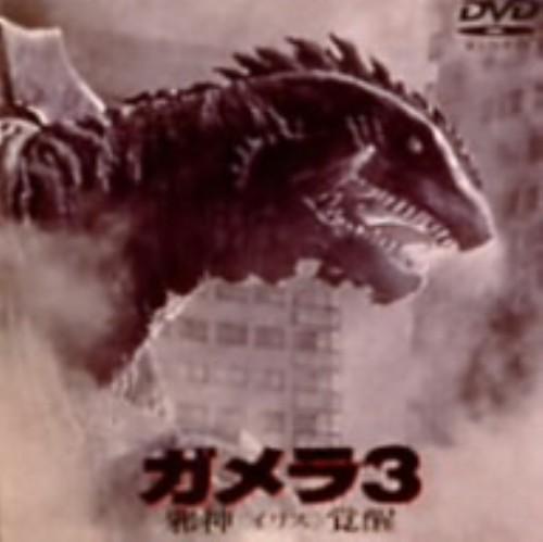 【中古】3.ガメラ 邪神(イリス)覚醒 (完) 【DVD】/中山忍