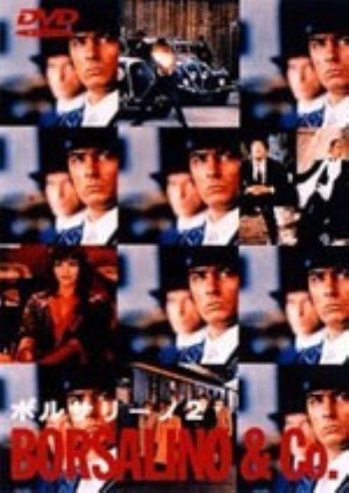 【中古】2.ボルサリーノ 【DVD】/アラン・ドロン