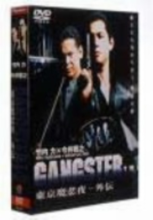 【中古】1-2.GANGSTER 東京魔悲夜 外伝 TWIN PACK 【DVD】/竹内力