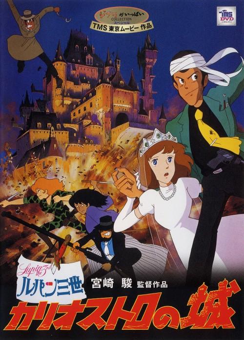 【中古】劇場版 ルパン三世 カリオストロの城 【DVD】/山田康雄