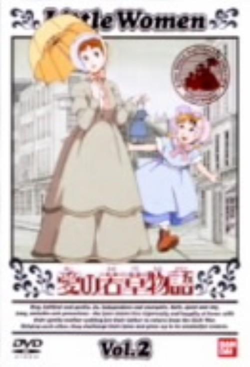 【中古】2.愛の若草物語 【DVD】/潘恵子