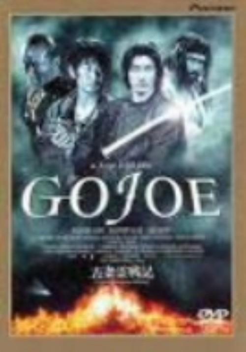 【中古】初限)五条霊戦記/GOJOE 【DVD】/浅野忠信