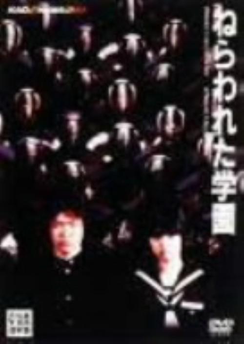 【中古】ねらわれた学園 (1981) 【DVD】/薬師丸ひろ子