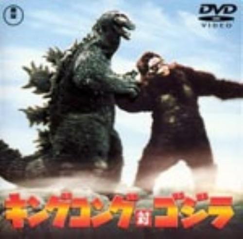 【中古】キングコング対ゴジラ (昭和シリーズ) 【DVD】/高島忠夫