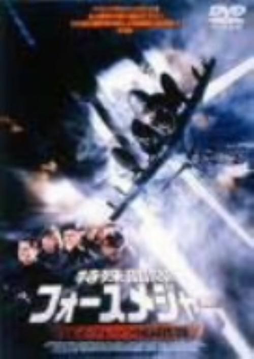 【中古】特殊部隊フォース・メジャー ハイジャック殲滅作戦【DVD】/ミット・フランク・ステエレン