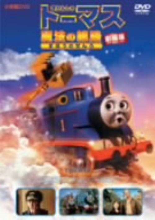 【中古】きかんしゃトーマス 魔法の線路 劇場版 【DVD】/ピーター・フォンダ