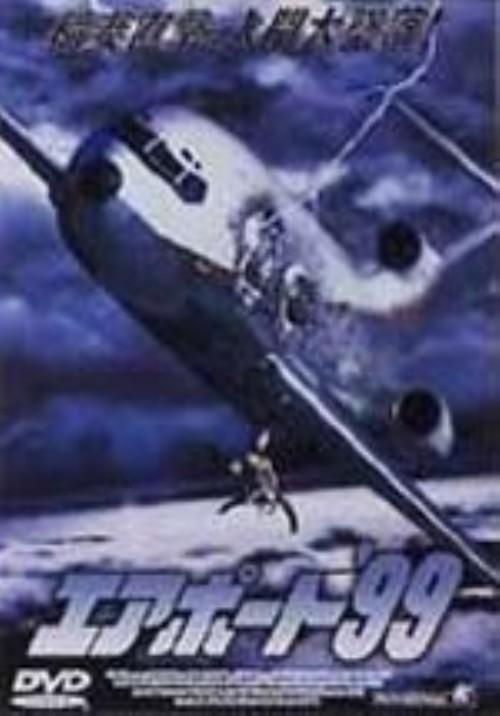 【中古】エアポート'99 【DVD】/エリシア・クースバート