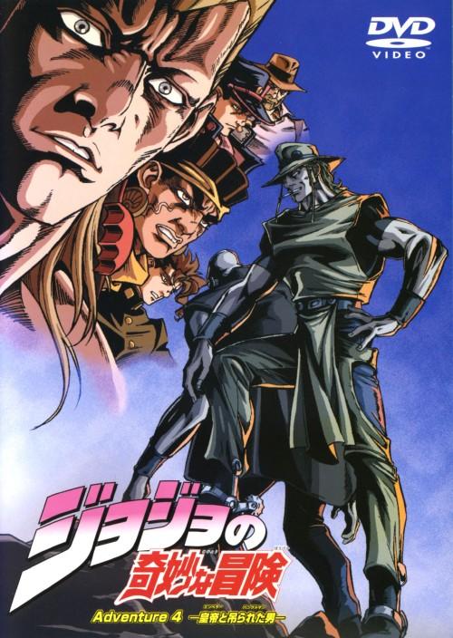 【中古】4.ジョジョの奇妙な冒険 (第2S) 【DVD】