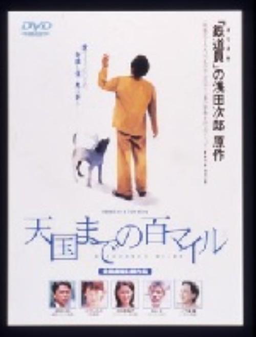 【中古】天国までの百マイル 【DVD】/時任三郎