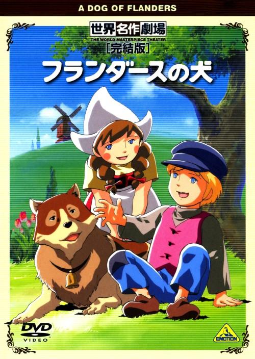 【中古】フランダースの犬 世界名作劇場・完結版 【DVD】/喜多道枝