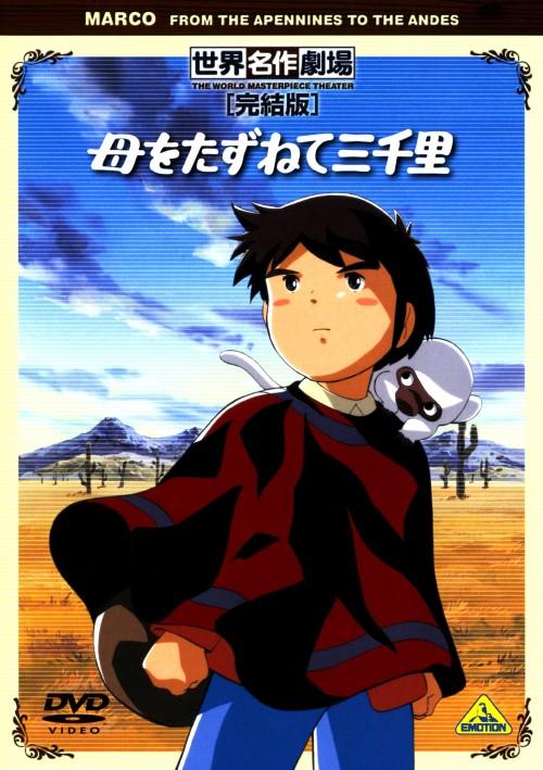 【中古】母をたずねて三千里 世界名作劇場・完結版 【DVD】/松尾佳子