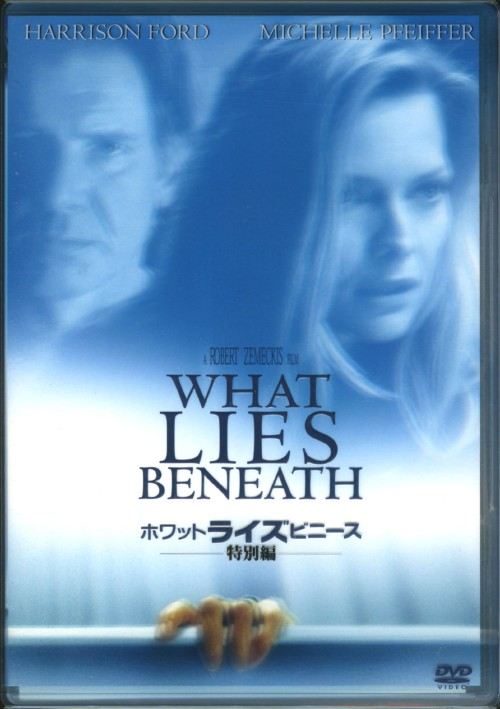 【中古】ホワット・ライズ・ビニース 特別編 【DVD】/ハリソン・フォード