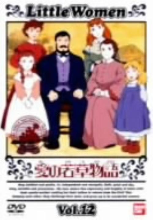 【中古】12.愛の若草物語 (完) 【DVD】/潘恵子
