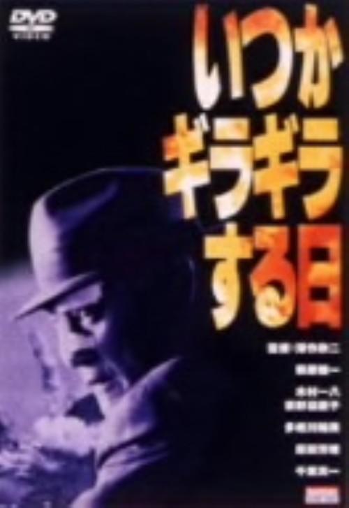 【中古】いつかギラギラする日 【DVD】/萩原健一