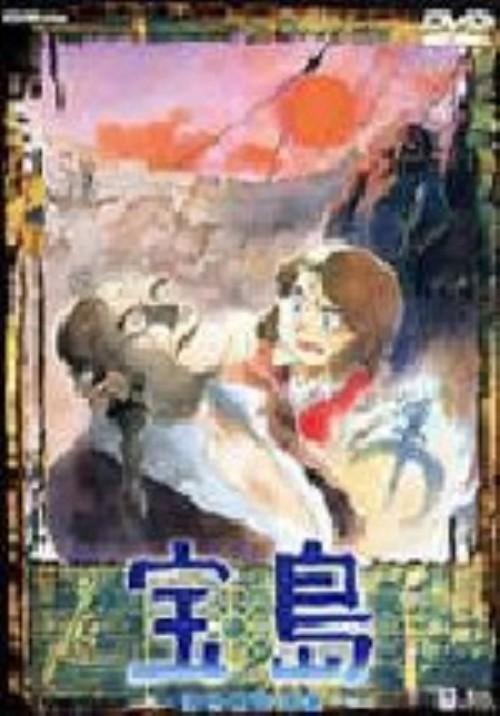 【中古】限)1.宝島 BOX 【DVD】/清水マリ