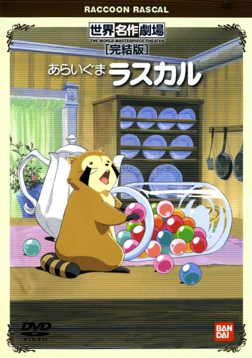 【中古】あらいぐまラスカル 世界名作劇場・完結版 【DVD】/内海敏彦