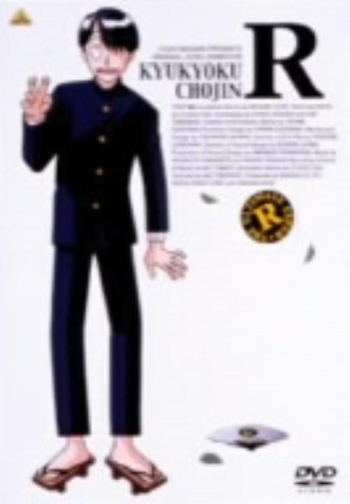 【中古】究極超人あ〜る 【DVD】/塩沢兼人