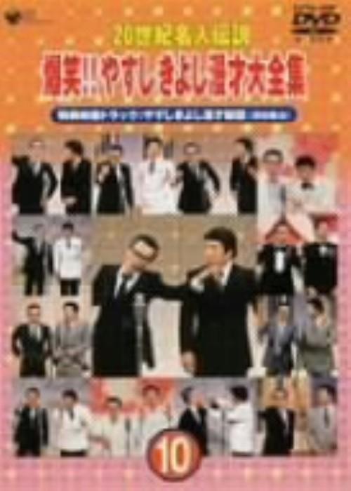 【中古】10.20世紀名人伝説 爆笑!! やすしきよし… 【DVD】