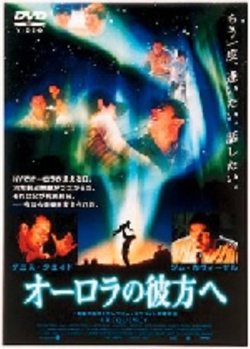 【中古】オーロラの彼方へ 【DVD】/デニス・クエイド